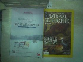 国家地理杂志  2015  1