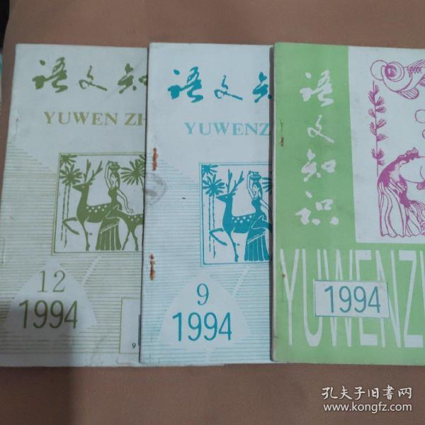 语文知识(1994.3.9.12)三册合售
