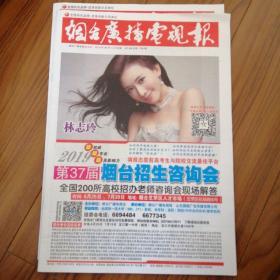 烟台广播电视报 2019 第24期 林志玲