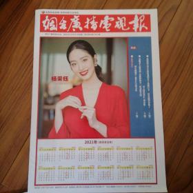 烟台广播电视报 2021第53期 杨采钰
