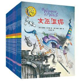 温妮女巫魔法双语绘本(套装共21册)(英国红房子图书奖,天马行