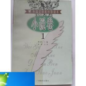 纸质现货!外国文学名著导读本  小说卷 19787543531864广西教育
