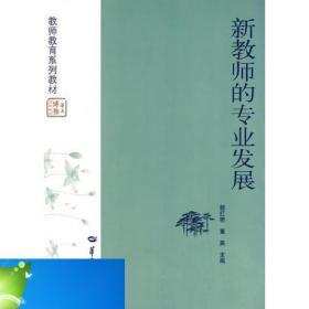 纸质现货!新教师的专业发展9787562247234华中师范大学出版社