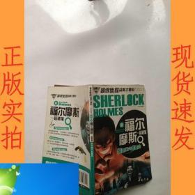 纸质现货!惊狂第六感复仇龚勋  主编9787806631140中国书店
