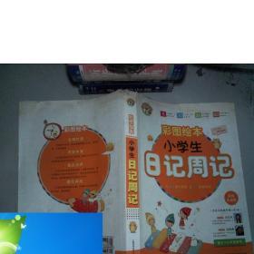 纸质现货!·彩图绘本:小学生日记周记高亚风、武晓燕  编978754