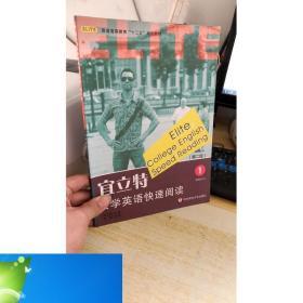 纸质现货!宜立特大学英语快速阅读 *册 第二版张辉9787561794715