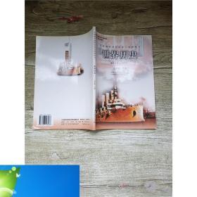 纸质现货!世界历史 九年级 下册(义务教育课程标准实验教科书)