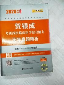 LA4008217 贺银成考研西医临术医学综合能力历年真题精析2020 靓银纪念版(一版一印)