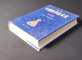 中国科学技术史 17本合售.