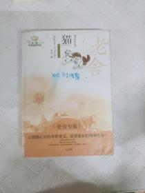 LA4010228 猫--美冠纯美阅读书系(老舍专集)(有瑕疵,书面有读者签名)