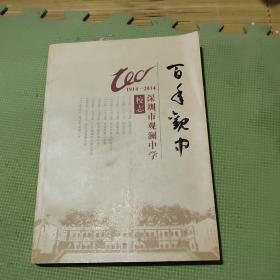百年观中:深圳市观澜中学校志1914-2014