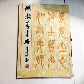 I102036 胡澍篆书册(一版一印)