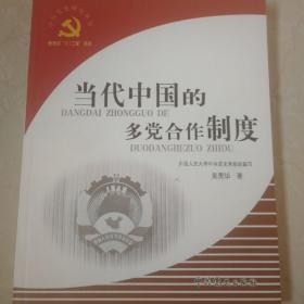 当代中国的多党合作制度