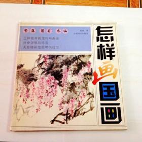 I103608 怎样画国画--紫藤·葡萄·水仙