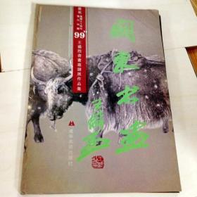 I103442 关东书画--庆祝澳门回归建国五十周年'99王盛烈书画邀请展作品集(一版一印)