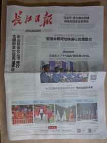 长江日报2019年10月21日·军运会特刊