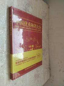 中国优秀种鸽大全(影响中国鸽坛100羽优秀种鸽)100羽1个亿 塑封未拆