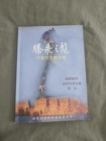 腾飞之龙 中国古生物专辑(nature《自然科学进展》特刊)