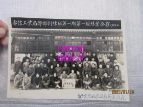 老照片:电信工业局干部训练班(中国第二机械工业部电信工业局主办的临时性短期学校)第一期第一班结业合影(1953年)