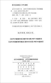 近代中国留学史近代中国教育思想史(120年纪念版)