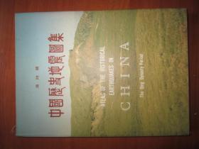 清时期中国历史地震图集