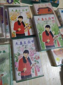 福州评话夫妻三鼎甲 上中下磁带 演讲 魏惠珍