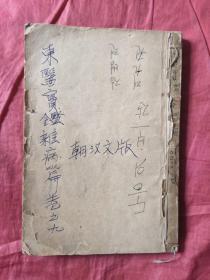 东医宝鉴 椎病篇卷之九 朝鲜原版 中朝双语