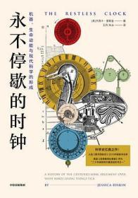 永不停歇的时钟:机器、生命动能与现代科学的形成