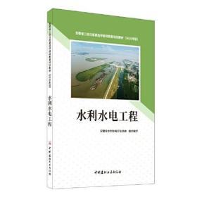 水利水电工程·二级注册建造师继续教育培训教材(安徽省)