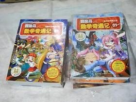 数学应用漫画 冒险岛数学奇遇记 《21―25》《31―35》 10册合售