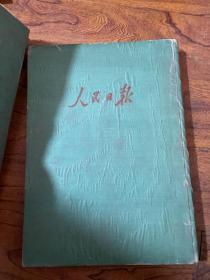 人民日报1953合订本共12个月全  两个合订本 精装本!一月一日有破损!