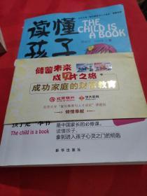 读懂孩子:破解中国家庭教育中的80个怎么办
