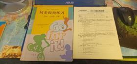 配合义务教育教科书 同步轻松练习 英语 八年级 下册