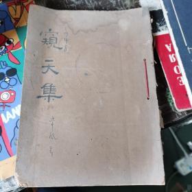(民国37年初版)窥天集  (常风 著) (李育中 签名 旧藏)