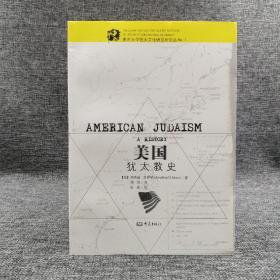 特惠| 美国犹太教史