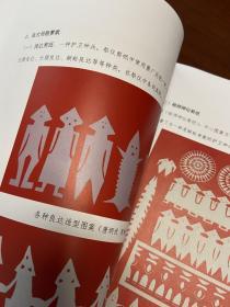 贵州民间剪纸汇典(苗族卷)