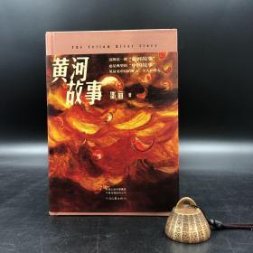 邵丽签名钤印《黄河故事》 (当代著名女作家邵丽最新力作,精装一版一印) 包邮