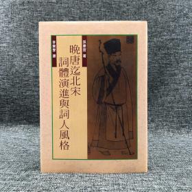 孙康宜签名·台湾联经版《晚唐迄北宋词体演进与词人风格(三版)》(布面精装)