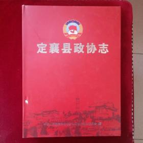 定襄县政协志1949.11~2015.5(精装616页)