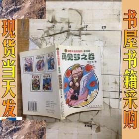 【现货】再见梦之谷李志伟 著 再见梦之谷春风文艺出版社;北京辽