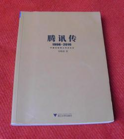 腾讯传(1998--2016)中国互联网公司进化论--B13