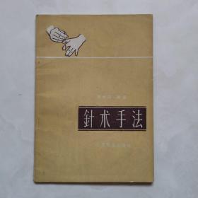《针术手法》1960年1版1印   1963年1版3印
