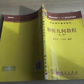 解析几何教程(第2版)