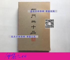 【布袋文化】龍門二十品 原拓二十張全 木盒裝
