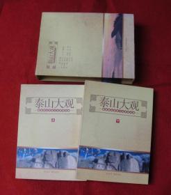 泰山大观 百集泰山历史文化系列光盘 【上 下】DVD内装30碟光盘--T10