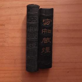 守如藏烟70年代古墨老1两2锭共54克油烟1锭微磨松烟1锭墨锭N959