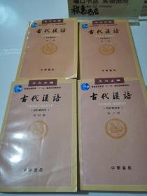 古代汉语.第一.二.三.四册(校订重排本)4本合售