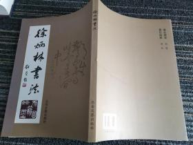 徐炳林书法