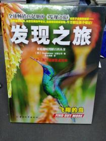 家庭趣味图解百科丛书:发现之旅 飞翔的鸟