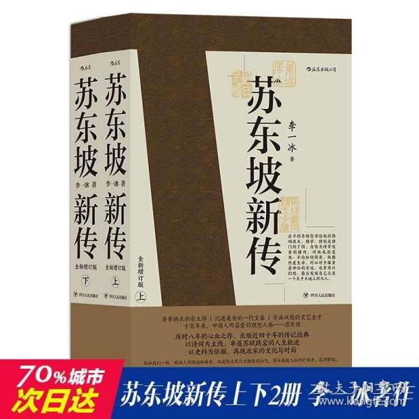 苏东坡新传 全新增订版(全两册)